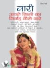 Image for NARI APNE RISHTO KA NIRVAH KAISE KARE (Hindi)
