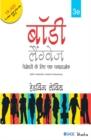 Image for Body Language: Peshevaron ke lie ek Pathapradarshak
