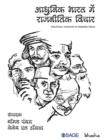 Image for Aadhunik Bharat Mein Rajneetik Vichar