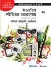 Image for Bhartiya Media Vyavsay