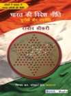Image for Bharat ki Videsh Neeti: Chunauti aur Ranneeti