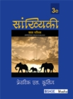 Image for Sankhyiki: Ek Parichay