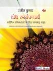 Image for Shodh Karyapranali: Aarambhik Shodhkartaon ke Liye Charanabaddh guide