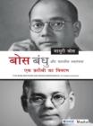 Image for Bose Bandhu aur bhartiya Swatantrata: Ek Kareebi Ka Vivran