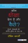 Image for Kaun Dhokha Deta Hai aur Kaise?: Ghotale, Dhokhadhadi or Corporate Duniya Ka Syah Paksh