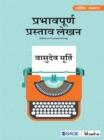 Image for Prabhavpurna Prastaav Lekhan