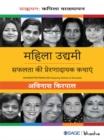 Image for Mahila Udyami: Safalta Ki Prernadayak Kathayen
