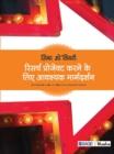 Image for Research Project Karne Ke Liye Avashyak Margdarshan
