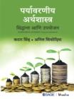 Image for Paryavaraniya arthasastra: siddhanta ani upayojana