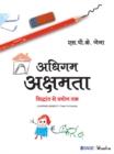 Image for Adhigam Akshamta: Siddhant Se Prayog Tak
