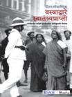 Image for Vastradware swatantrayaprapti: Gandhipraneet Swadeshi krantimadheel aavahanachi meemansa