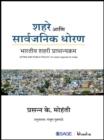 Image for Sahare ani sarvajanika dhorana: Bharatiya sahari pradhanyakrama