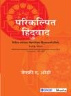 Image for Parikalhit Hinduvad: British Protestant Missionarykrut Hinduvadchi Rachite, 1793-1900