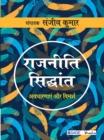 Image for Rajneeti Siddhant: Avadhaaranayein aur Vimarsh