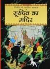 Image for Suryadev ka mandir
