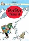 Image for Tintin Tibet mein