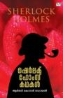 Image for Sherlok Holmes Kathakal