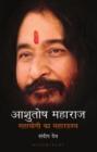 Image for Asutosha Maharaj: mahayogi ka maharahsya