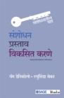 Image for Sanshodhan Prastaav Vikasit Karane