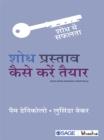 Image for Shodh Prastav Kaise Karen Taiyar