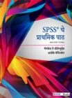 Image for SPSS che Prathmik Path