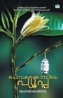 Image for Chembakakkompile Pupa