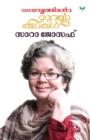 Image for Malayalathinte Suvarnakathakal Sarah Joseph