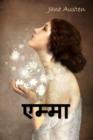 Image for एममा : Emma, Marathi edition