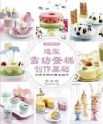 Image for Creative Baking: Deco Chiffon Cake Basics (Chinese Edition)