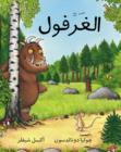 Image for The Gruffalo/ Al Gharfoul