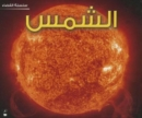Image for The Sun (Space Series - Arabic)