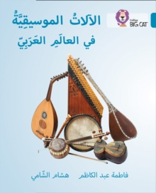Image for Musical instruments of the Arab world