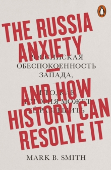 Image for The Russia anxiety  : and how history can resolve it