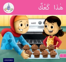 Image for The Arabic Club Readers: Pink Band A: This is cake