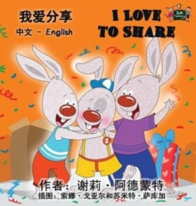 Image for I Love to Share : Chinese English Bilingual Edition