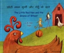 Image for THE LITTLE RED HEN AND THE GRAINS,HINDI