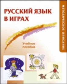 Image for Russian in Games : Visual Game Material