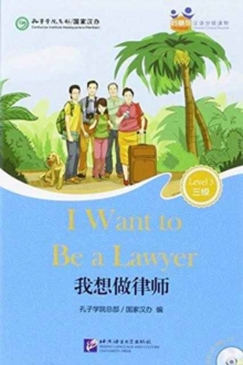 Image for I Want to Be a Lawyer (for Adults): Friends Chinese Graded Readers (Level 3)