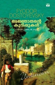 Image for Ajnjathante Kurippukal