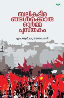 Image for Balikuteerangalkkoru Ormapusthakam