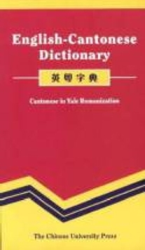 Image for English-Cantonese dictionary  : Cantonese in Yale Romanization