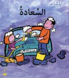 Image for Al Saada (Happy)
