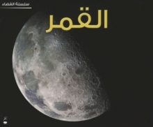 Image for The Moon (Space Series - Arabic)