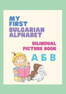 Image for My First Bulgarian Alphabet - Bilingual Picture Book : Моята първа българска а&#